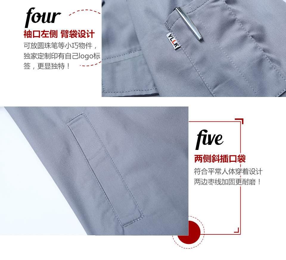 夏季工作服套装FY6001