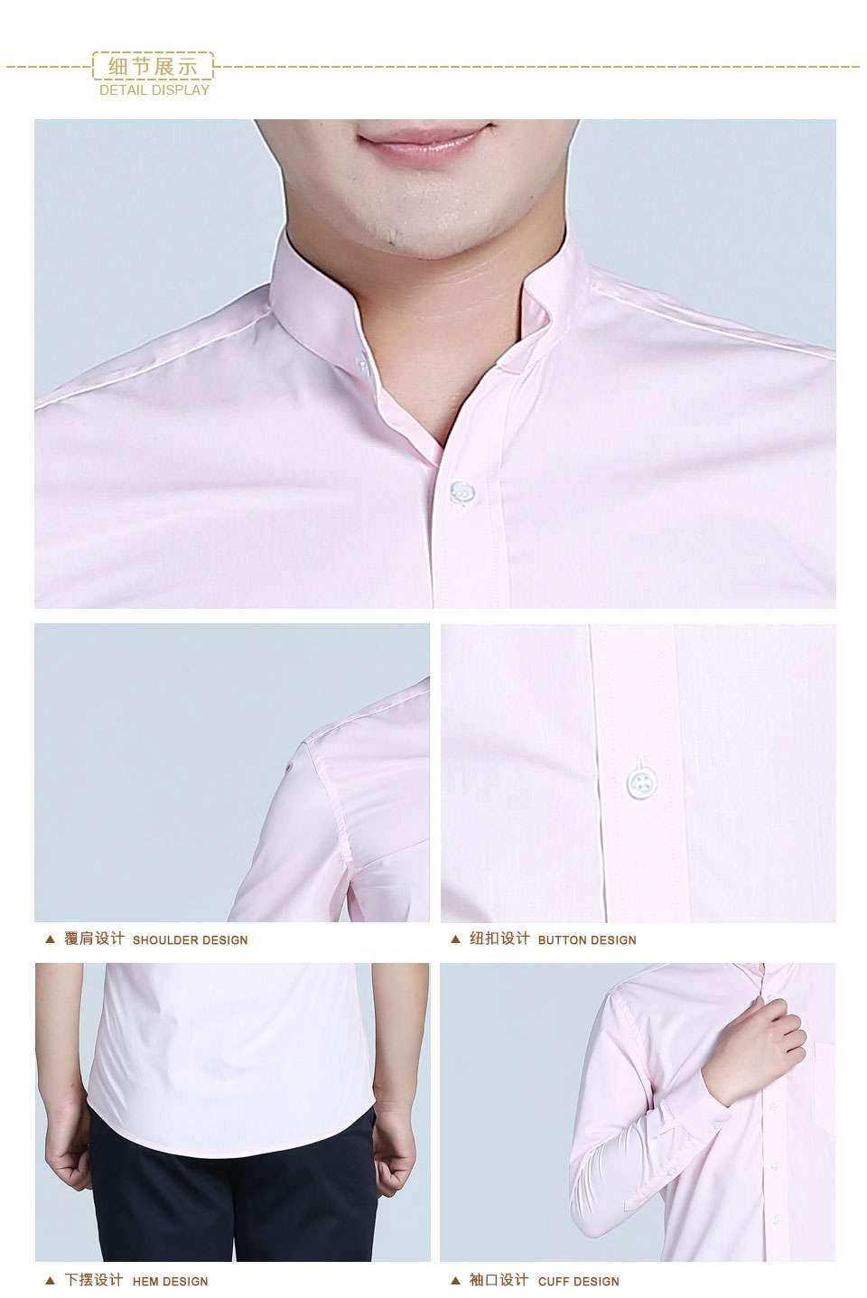 衬衫粉色男粉色立领商务长袖衬衫