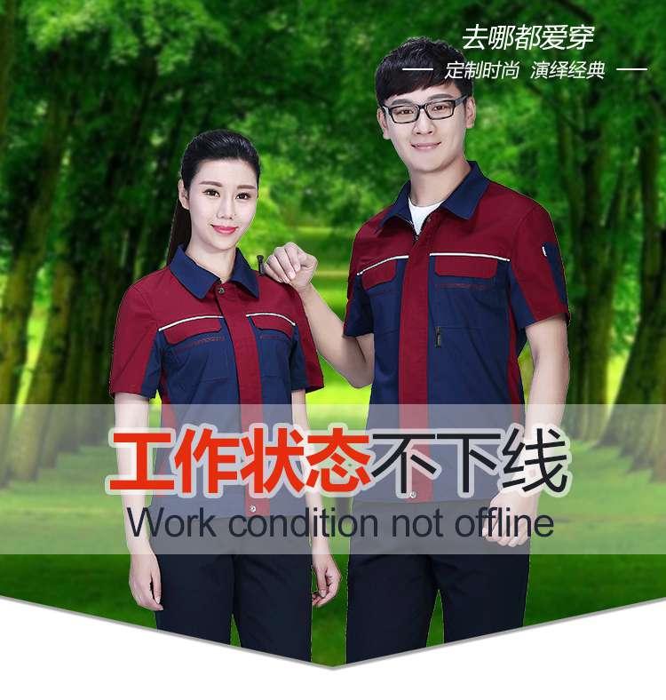 红拼黄夏季工服FY614