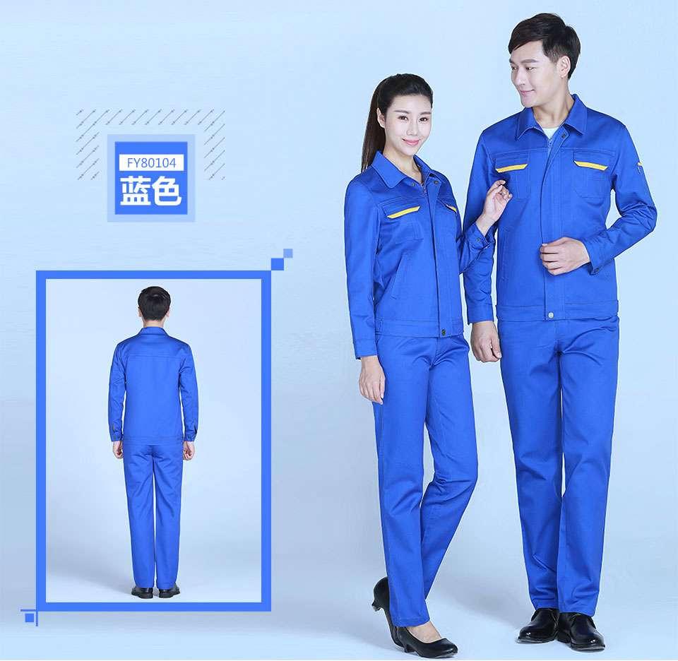 蓝灰色春秋涤棉纱卡长袖工作服FY801